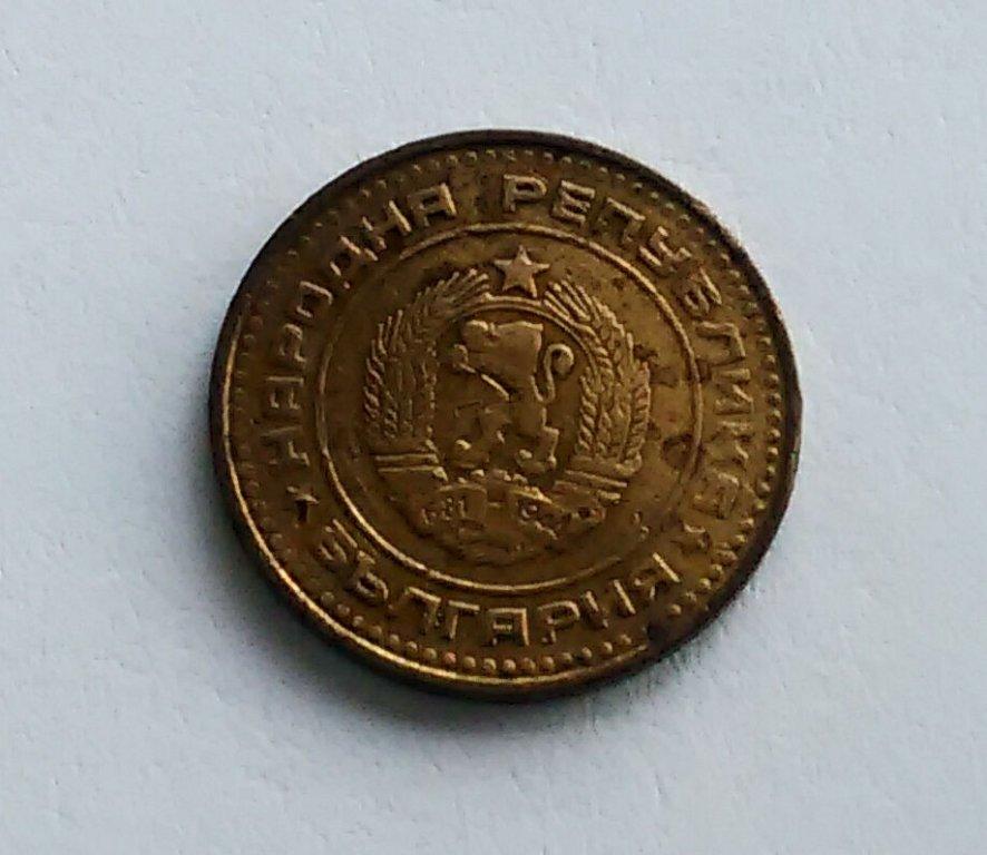 """стотинки от 1981 година с надпис на реверса """"Народна република България"""""""