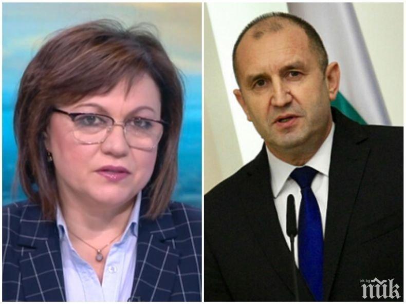 Лъсна неразривната спойка Радев-Нинова: Лидерката на левицата разкри за  пореден път, че президентът е човек на БСП и са едно цяло - Информационна  агенция ПИК